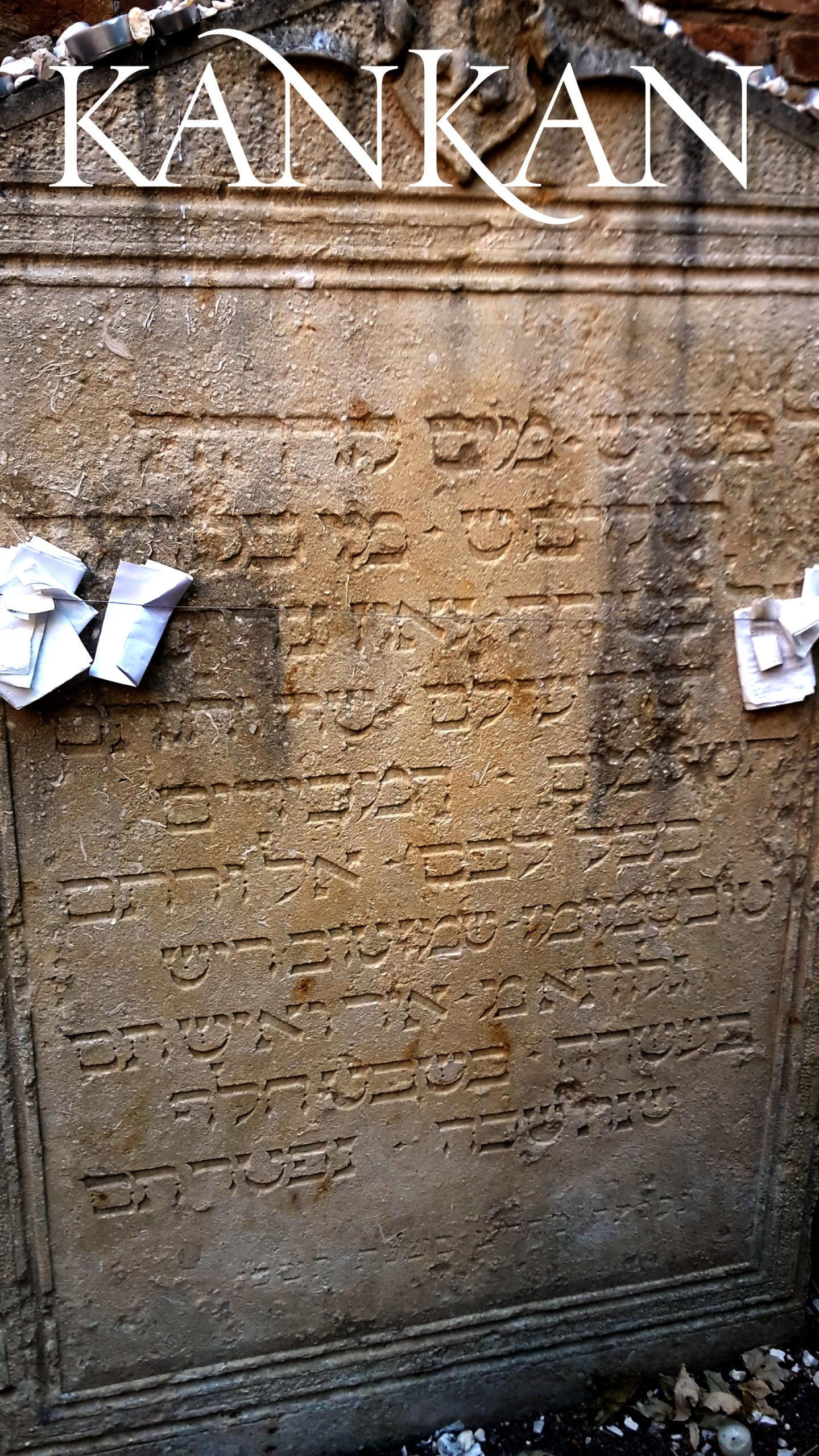 10 Shevat 5780
