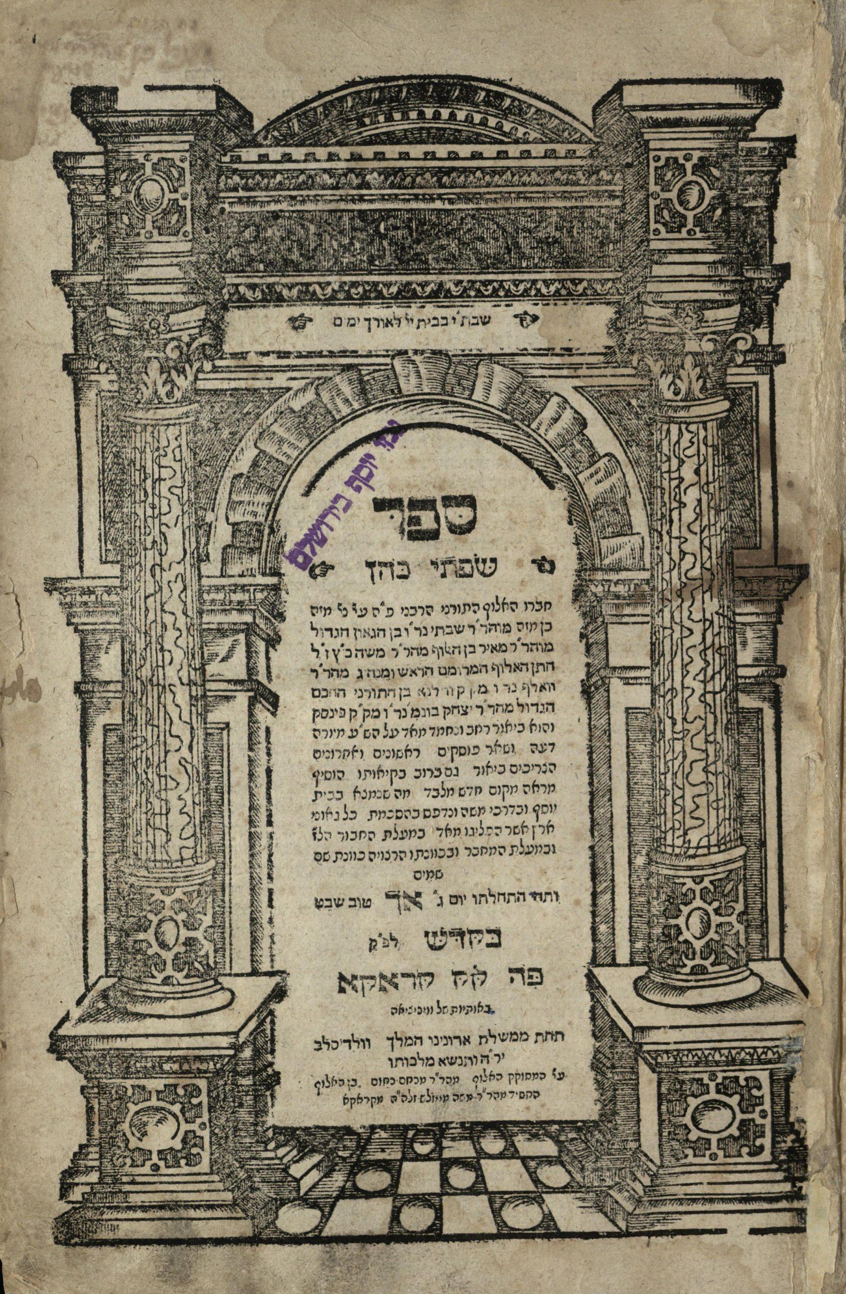 21 Shevat 5780